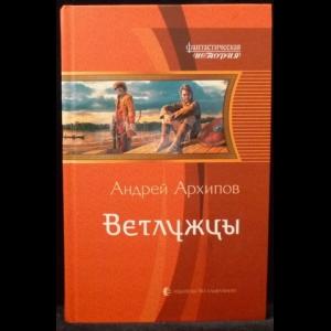 Архипов Андрей - Ветлужцы
