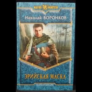 Воронков Николай - Эрийская маска