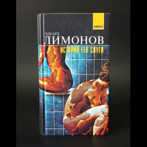 Лимонов Эдуард - История его слуги