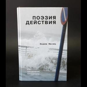 Месяц Вадим - Поэзия действия