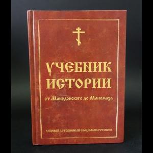 Авторский коллектив - Учебник истории от Македонского до Маномаха