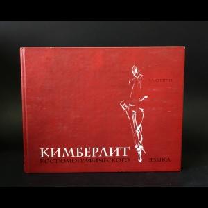 Степучев Р.А. - Кимберлит костюмографического языка