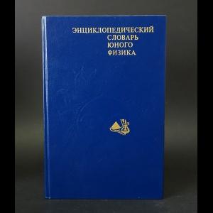 Авторский коллектив - Энциклопедический словарь юного физика