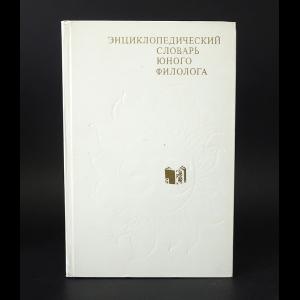 Авторский коллектив - Энциклопедический словарь юного филолога