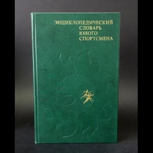 Авторский коллектив - Энциклопедический словарь юного спортсмена