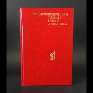 Авторский коллектив - Энциклопедический словарь юного художника