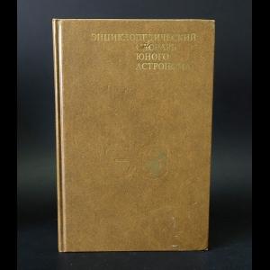 Авторский коллектив - Энциклопедический словарь юного астронома