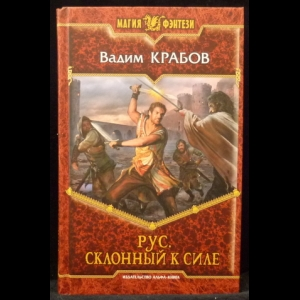 Крабов Вадим - Рус. Склонный к силе