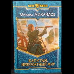 Михайлов Михаил - Капитан. Невероятный мир