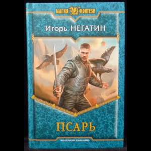Негатин Игорь - Псарь