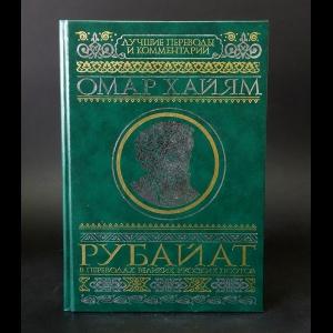 Хайям Омар - Рубайат в переводах великих русских поэтов