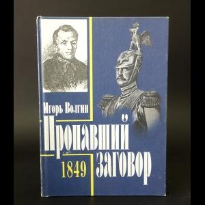 Волгин Игорь - Пропавший заговор