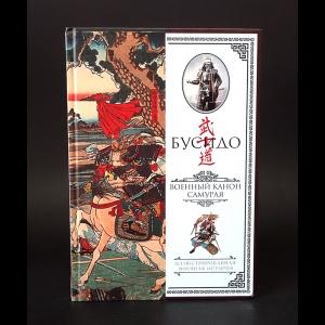 Авторский коллектив - Бусидо. Военный канон самурая с комментариями