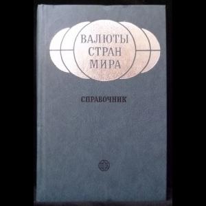 Борисов С.М. - Валюты стран мира. Справочник