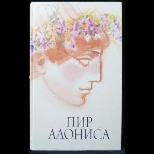 Савельева З.Б. - Пир Адониса, или чудеса зеленой косметики