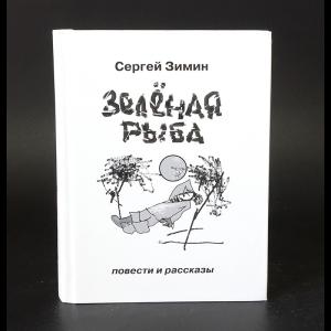 Зимин Сергей - Зеленая рыба