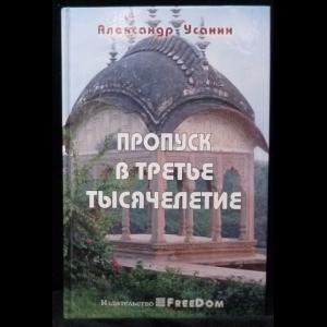Усанин Александр - Пропуск в третье тысячелетие