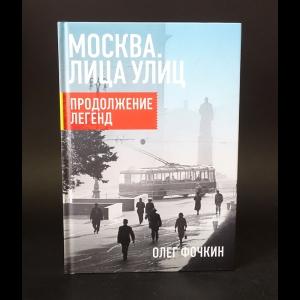 Фочкин Олег - Москва. Лица улиц. Продолжение легенд