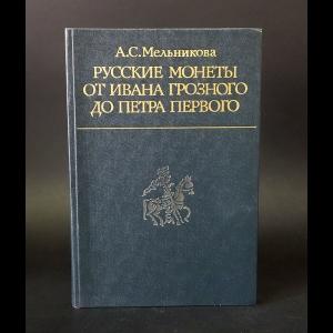 Мельникова А.С. - Русские монеты от Ивана Грозного до Петра Первого