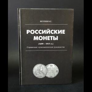 Юсупов Б.С. - Российские монеты. 1699-1917 гг. Справочное нумизматическое руководство
