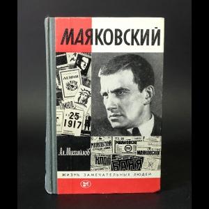Михайлов А. - Маяковский