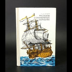 Белкин С.И. - Рассказы о знаменитых кораблях