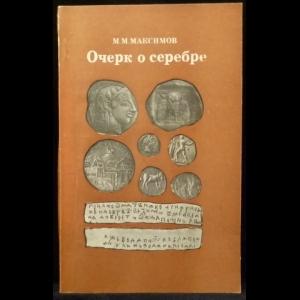 Максимов М. М. - Очерк о серебре