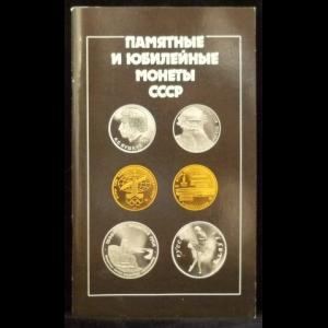 Авторский коллектив - Памятные и юбилейные монеты СССР. Каталог