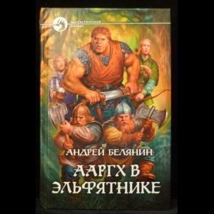 Белянин Андрей - Ааргх в эльфятнике