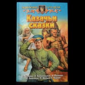 Белянин Андрей - Казачьи сказки