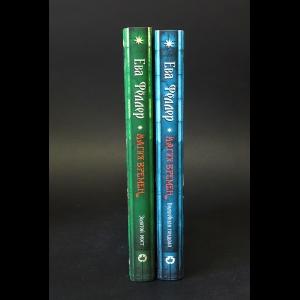 Фёллер Ева - Золотой мост. Волшебная гондола (комплект из 2 книг)