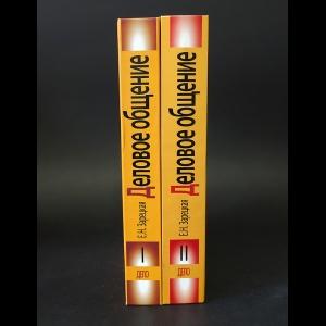 Зарецкая Е.Н. - Деловое общение в 2 томах (комплект из 2 книг)