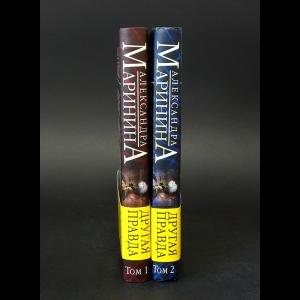 Маринина Александра - Другая правда в 2 томах (комплект из 2 книг)