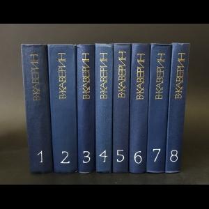 Каверин Вениамин - В.Каверин Собрание сочинений в 8 томах (комплект из 8 книг)