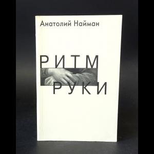 Найман Анатолий - Ритм руки (с автографом)