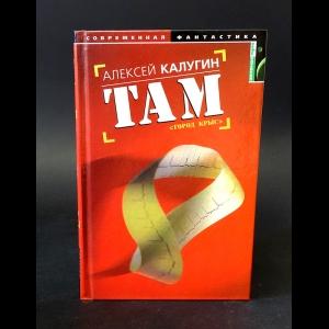 Калугин Алексей - Там (город крыс)