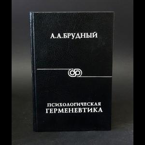 Брудный А.А. - Психологическая герменевтика