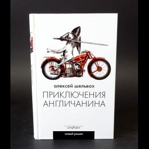 Шельвах Алексей - Приключения англичанина