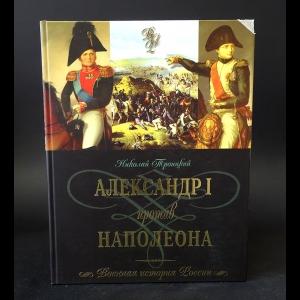 Троцкий Николай - Александр I против Наполеона