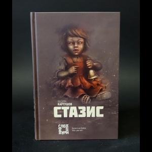 Картушов Вадим - Стазис
