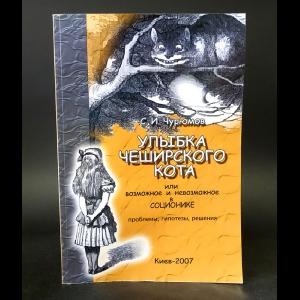Чурюмов С.И. - Улыбка Чеширского кота
