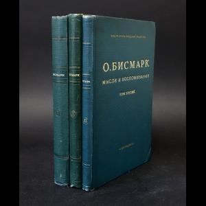 Бисмарк Отто - О. Бисмарк Мысли и воспоминания (комплект из 3 книг)