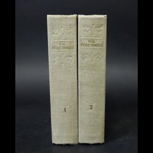 Решетников Ф.М.  - Ф.М. Решетников Избранные произведения в 2 томах (комплект из 2 книг)