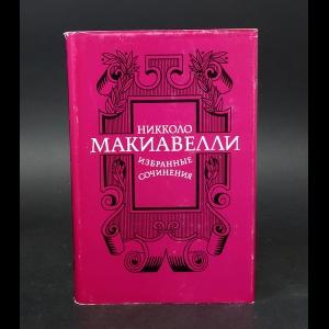 Макьявелли Никколло - Никколо Макиавелли Избранные сочинения