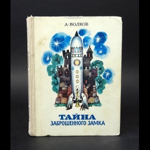 Волков Александр - Тайна заброшенного замка