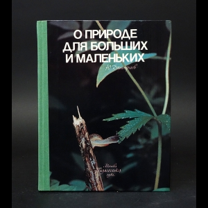 Дмитриев Ю.А. - О природе для больших и маленьких