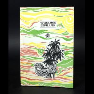 Нгуен Зы, Шведаун Тихату - Чудесное зерцало