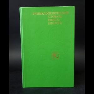 Авторский коллектив - Энциклопедический словарь юного биолога