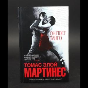 Мартинес Томас Элой  - Он поет танго