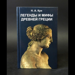Кун Н.А. - Легенды и мифы Дренвей Греции